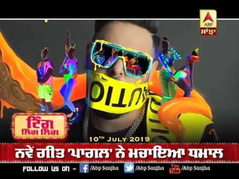 Badshah Created new record with his latest song pagal | ABP Sanjha |
