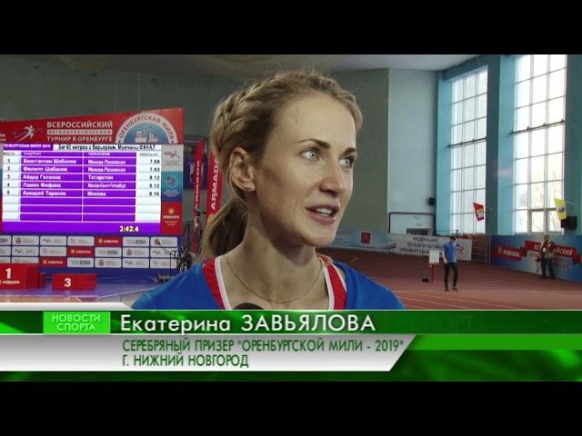 Новости спорта.30.01.19