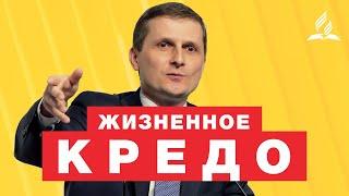 Жизненное КРЕДО - Павел Жуков Проповеди Христианские