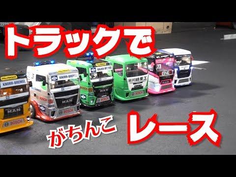 トラックレース 人気急上昇!【ラジコン】ラジ天名古屋 / RC TRAILER HEAD RACE