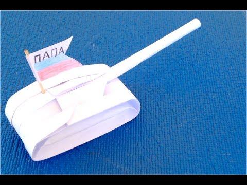 DIY. Как сделать своими руками подарок на 23 февраля Оригами Танк