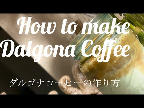 Very quick home made iced coffee | how to make Dalgona coffee | home made iced latte |ダルゴナコーヒーの作り方