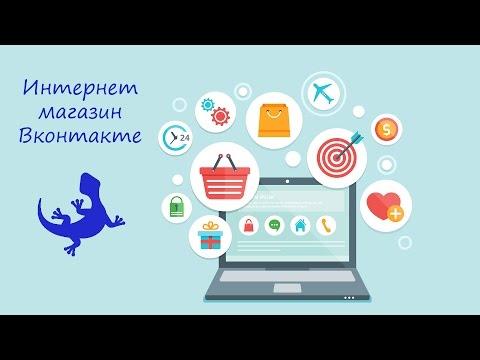 Магазин Вконтакте   Как заработать Вконтакте