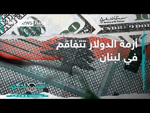 اقتصادكم | أزمة الدولار تتفاقم في لبنان، والسوق السوداء تتلاعب بالأسعار  - نشر قبل 6 ساعة