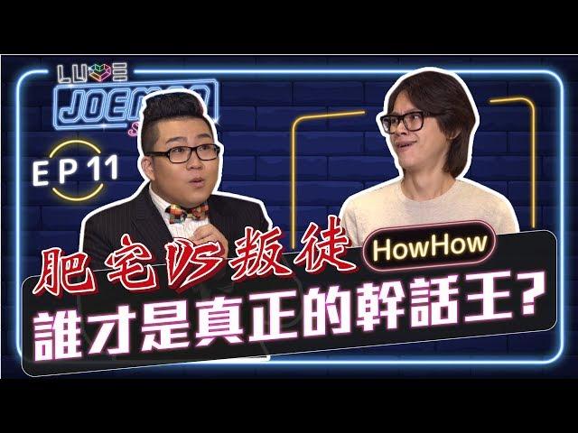 【Joeman Show Ep11】肥宅VS叛徒!誰才是真正的幹話王?ft.HowHow