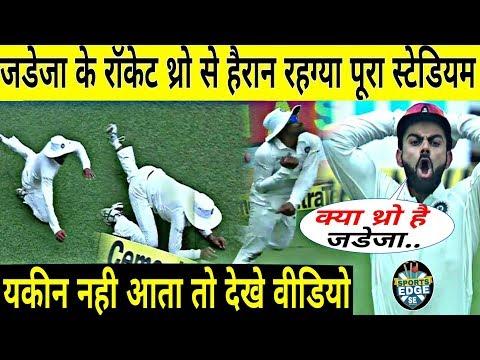 IND vs Sri Lanka 1st Test: Ravindra Jadeja's Brilliant Throw Left Virat Kohli in Shocking Expression