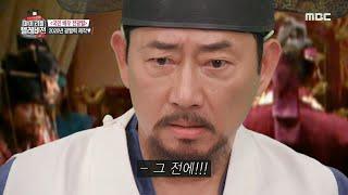 [마이 리틀 텔레비전 V2] 평민&양반&왕, 찐연기 제…