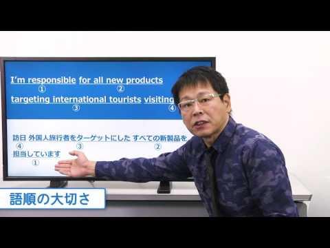 ��れ�ら�英文法】01語順�大切��大西泰斗先生】