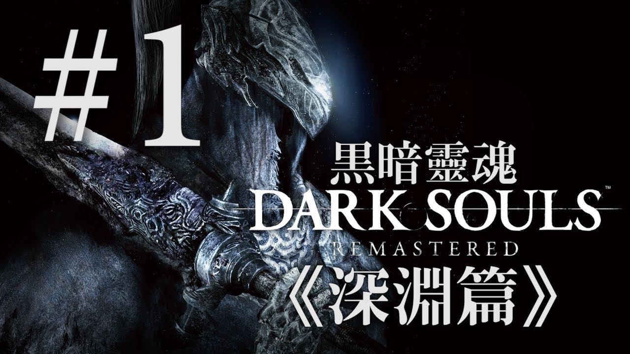 黑暗 靈魂 remastered 中文 版