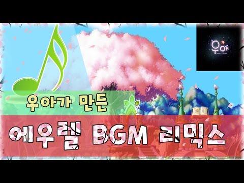 메이플스토리 에우렐 BGM 리믹스 (Maple Eurel Future Bass Remix) [메이플스토리 우아]