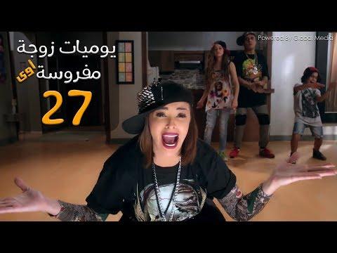 مسلسل يوميات زوجة مفروسة أوي الحلقة |27| Yawmeyat Zawga Mafrosa Episode