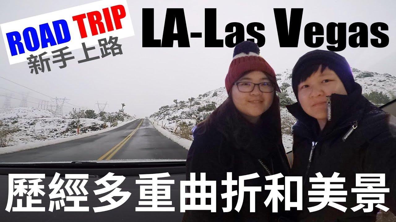美國自駕|LA到Las Vegas遇上暴雪|road trip Vlog EP.6