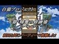 【白猫プロジェクト】 王者の塔極みHELL 獄・精霊の修練場 リベンジ!