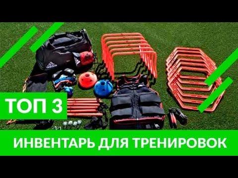 Футбольный инвентарь / ТОП 3 вещи для тренировок