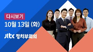 2020년 10월 13일 (화) JTBC 정치부회의 다…