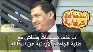 د. خلف هميسات - البطالة