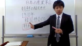 1910年韓国併合とは???