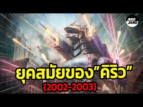 ย้อนอดีตคิริว vs ก็อตซิลล่า 2002-2003 !! (มีเนื้อหาสปอยล์ก็อตซิลล่า vs คอง)