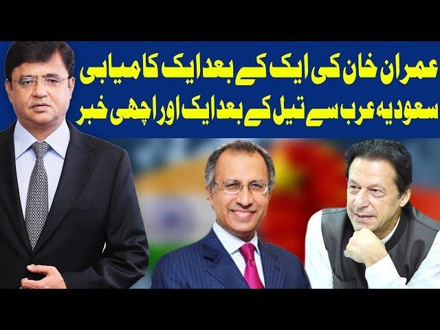 Dunya Kamran Khan Kay Sath | 22 May 2019 | Dunya News