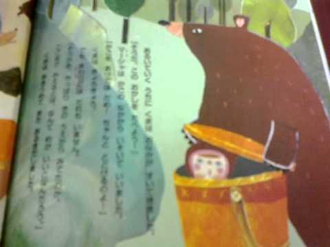 日本童話:小女孩與熊 マーシャと熊