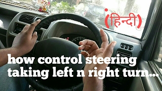 How to take right and left turn properly|steering control |lesson 28|Learn to turn