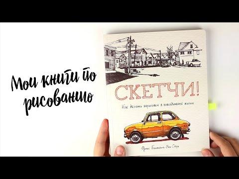 Мои творческие книги по РИСОВАНИЮ/Скетчи/Акварель