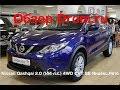 Nissan Qashqai 2018 2.0 (144 л.с.) 4WD CVT SE Яндекс.Авто - видеообзор
