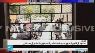 """حركة """"طالبان"""" تتبنى الهجوم الانتحاري في العاصمة الباكستانية"""