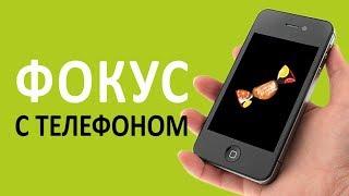 NEW! Фокус с мобильным телефоном! Секреты фокусов! Советуем посмотреть!