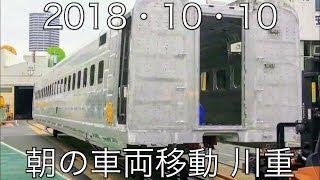 朝の車両移動 川重 2018年10月10日(水)