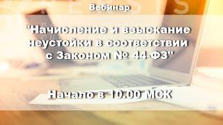 Вебинар: «Начисление и взыскание неустойки в соответствии с Законом № 44-ФЗ» от 26.01.17(, 2017-01-26T13:17:09.000Z)