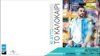 ?????? ?????? - ?? ???? ?? ????????? | Kostas Ageris - Ki Afto To Kalokeri (New 2017)