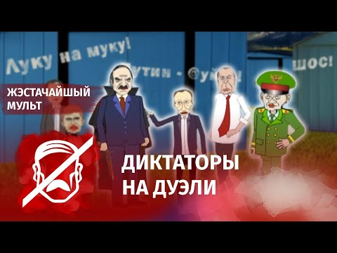 Путин затягивает нефтяную петлю на шее Лукашенко
