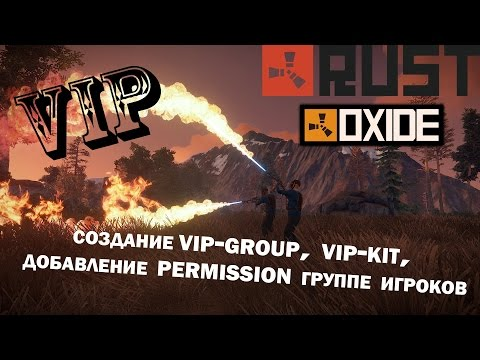 Создание VIP на сервере в RUST Experimental (OXIDE)