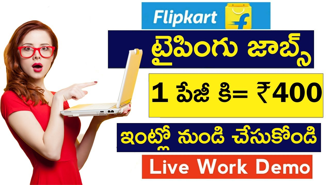 How To Earn ₹400 Per Page Typing | Easy Typing Jobs In Telugu | Flipkart Data Entry Jobs 2021#telugu