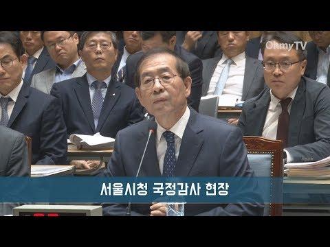 [레알영상]  또 고성 오간 서울시 국감,  1시간 만에 파행