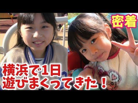 【休日の1日】横浜で遊んで来たよ!遊園地に中華街&クレーンゲームで盛りだくさん!!