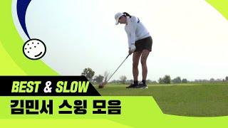 김민서 프로의 골프 스윙 모음 / Kim Minseo golf swing
