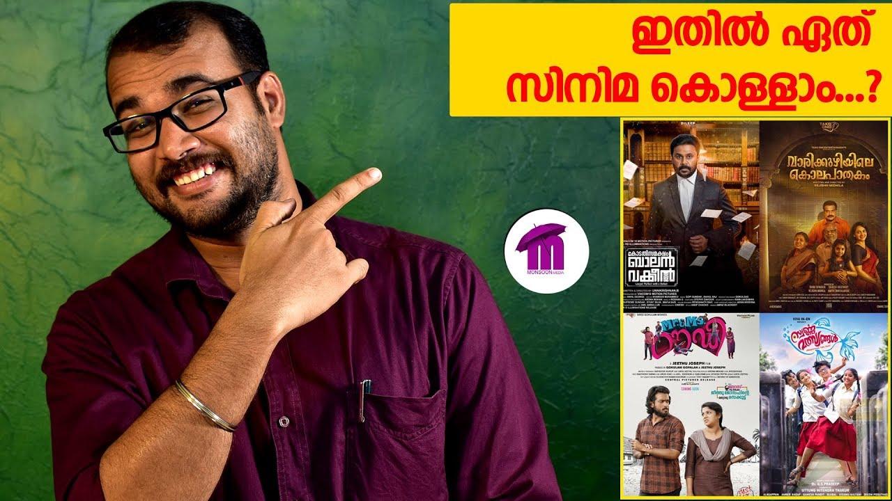 Best Malayalam Movies Of the Week | Sudhish Payyanur | Monsoon Media