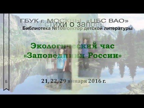 Экологический час «Заповедники России»