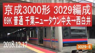 北総鉄道 京成3000形 [走行音] 3029F 千葉ニュータウン中央~西白井