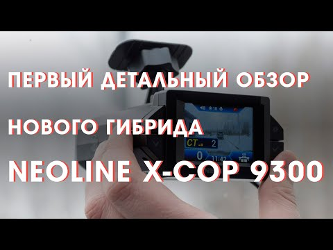 Neoline X-COP 9300c/9300d/9300. Первый подробный обзор нового гибрида