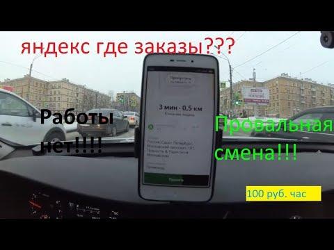 Провальная смена в такси!!! Работы нет!!! 100 руб. час!!!
