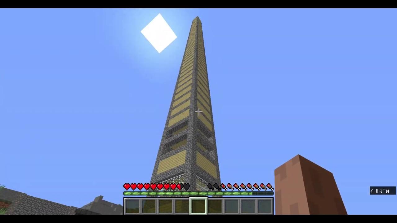 Minecraft - Самый высокий дом 2.0