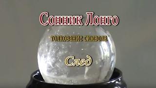видео Сонник Лонго онлайн бесплатно