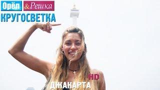 видео Индонезия