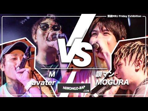 韻マン×MOGURA vs M×avater | 凱旋MRJフライデー