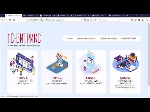 1С-Битрикс (bitrix). Практика создания веб-проектов. Курс (видеоуроки) по управлению сайтов