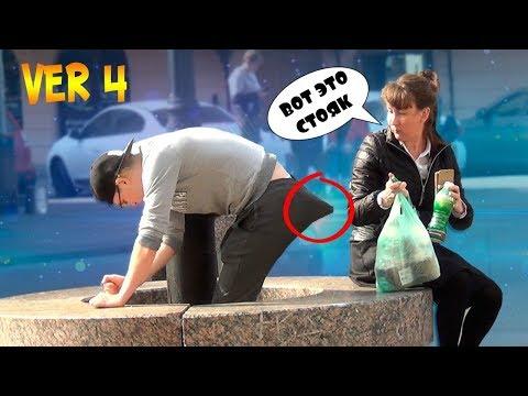 Член в жопе - ПРАНК / Реакция Девушек и Парней