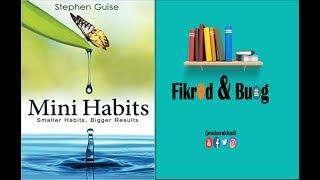 Fikrad & Buug #31 | Mini Habits| Stephen Guise | Somali